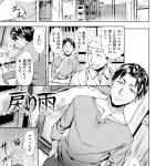 【オリジナル】戻り雨【エロ漫画】