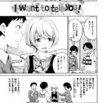【オリジナル】I want to tell you【エロ漫画】