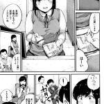 【オリジナル】夕日影【エロ漫画】