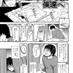 【オリジナル】ギリギリの僕たちへ【エロ漫画】