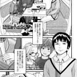 【オリジナル】お似合いの2人【エロ漫画】
