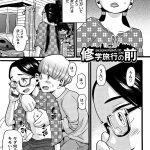 【オリジナル】修学旅行の前【エロ漫画】