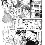 【オリジナル】告白らぷそでぃ【エロ漫画】