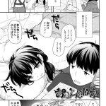 【オリジナル】おふとんのなか【エロ漫画】