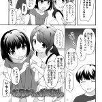 【オリジナル】お兄ちゃんのおちんちん【エロ漫画】