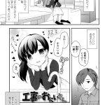 【オリジナル】工事のおにいさん【エロ漫画】