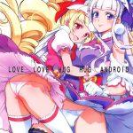 【同人誌】LOVE LOVE HUG HUG ANDROID【エロ漫画】