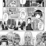 【オリジナル】ボクの遺伝子で国が救われる【エロ漫画】