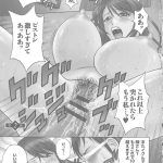 【オリジナル】白濁の罠2【エロ漫画】