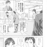 【オリジナル】白濁の罠3【エロ漫画】