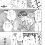 【オリジナル】白濁の罠4【エロ漫画】