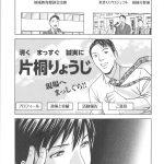 【オリジナル】白濁の罠10【エロ漫画】