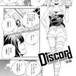 【オリジナル】Discord2【エロ漫画】