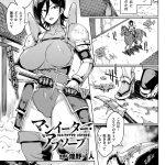 【オリジナル】マンイーターアブソーブ【エロ漫画】