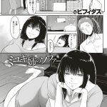 【オリジナル】ミユキ姉のソファー【エロ漫画】