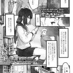【オリジナル】雨の日の長椅子で【エロ漫画】