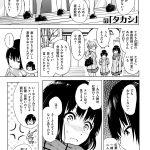 【オリジナル】思い出【エロ漫画】
