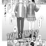 【オリジナル】カタコイスクウェア【エロ漫画】
