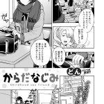 【オリジナル】からだなじみ【エロ漫画】