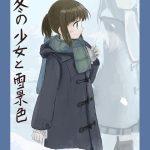 【オリジナル】冬の少女と雪景色【エロ漫画】