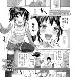 【オリジナル】リトルデビルちぇんじ【エロ漫画】