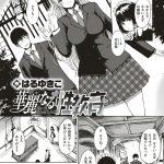 【オリジナル】華麗なる性教育【エロ漫画】