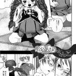 【エロ漫画】恋恋できっこ【オリジナル】