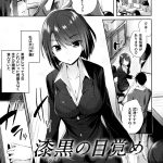 【エロ漫画】漆黒の目覚め【オリジナル】
