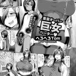 【エロ漫画】重量オーバー巨女ベーター【オリジナル】