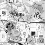 【エロ漫画】ヤキモチランジェリー【オリジナル】