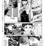 【エロ漫画】ほほえみ地童【オリジナル】