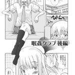 【エロ漫画】眠姦クラブ2【オリジナル】