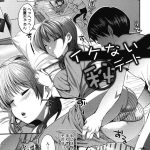 【エロ漫画】イケない秘デート【オリジナル】