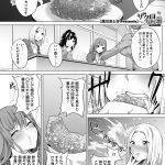 【エロ漫画】ザクロ症候群【オリジナル】