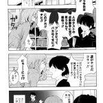 【エロ漫画】とらカブリ【オリジナル】