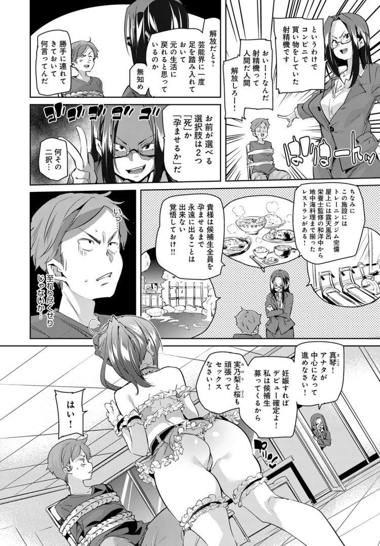 おめでたアイドル始動!_00002
