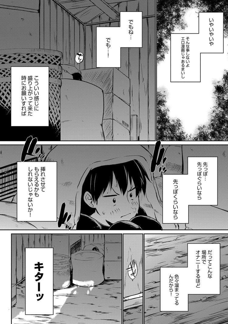 花咲自慰_00004