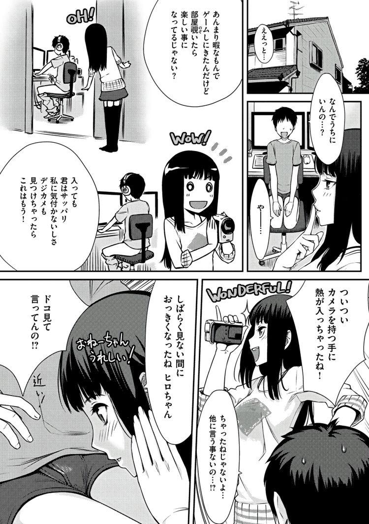 PV攻防戦_00004