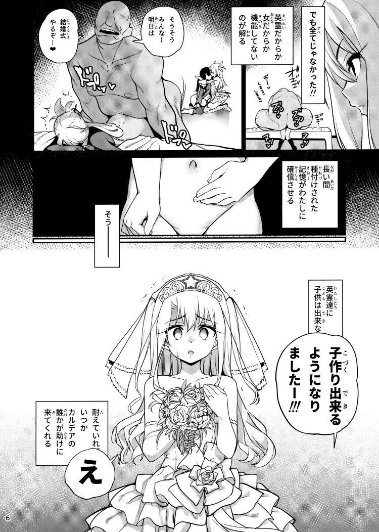 魔法少女催眠パコパコーズGAME OVER_00007