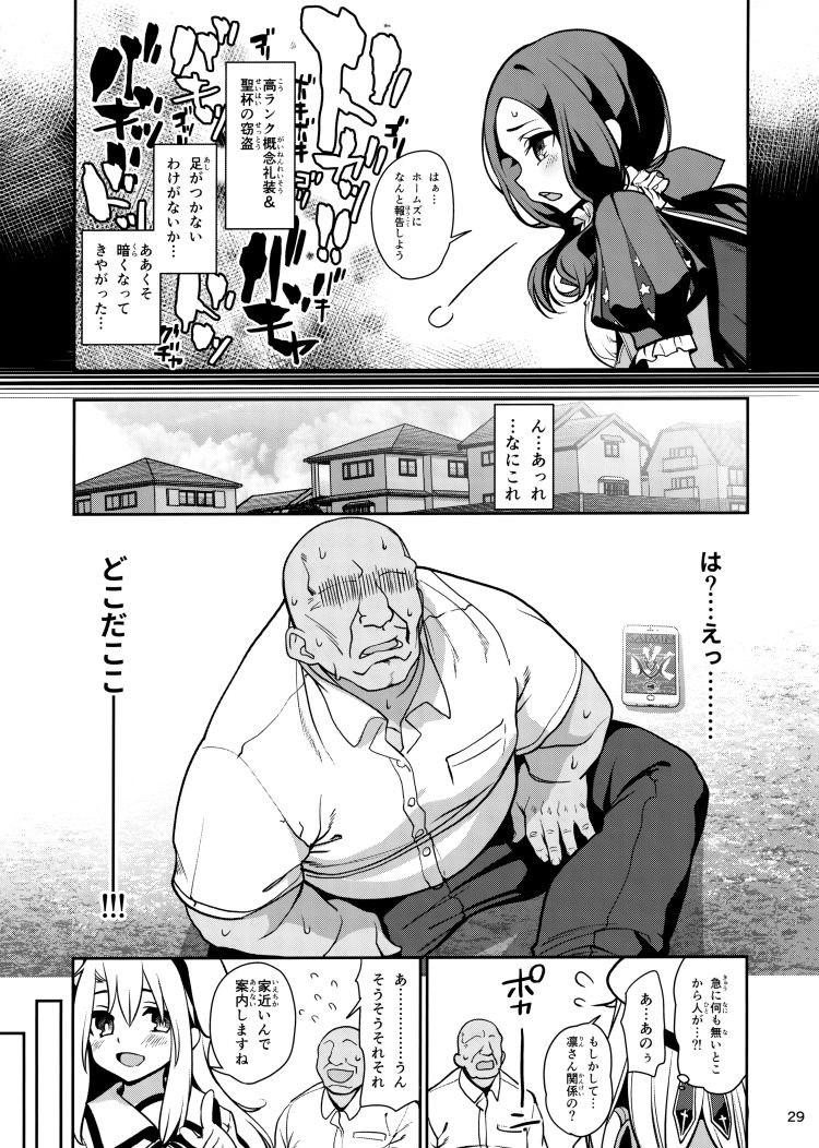 魔法少女催眠パコパコーズGAME OVER_00030