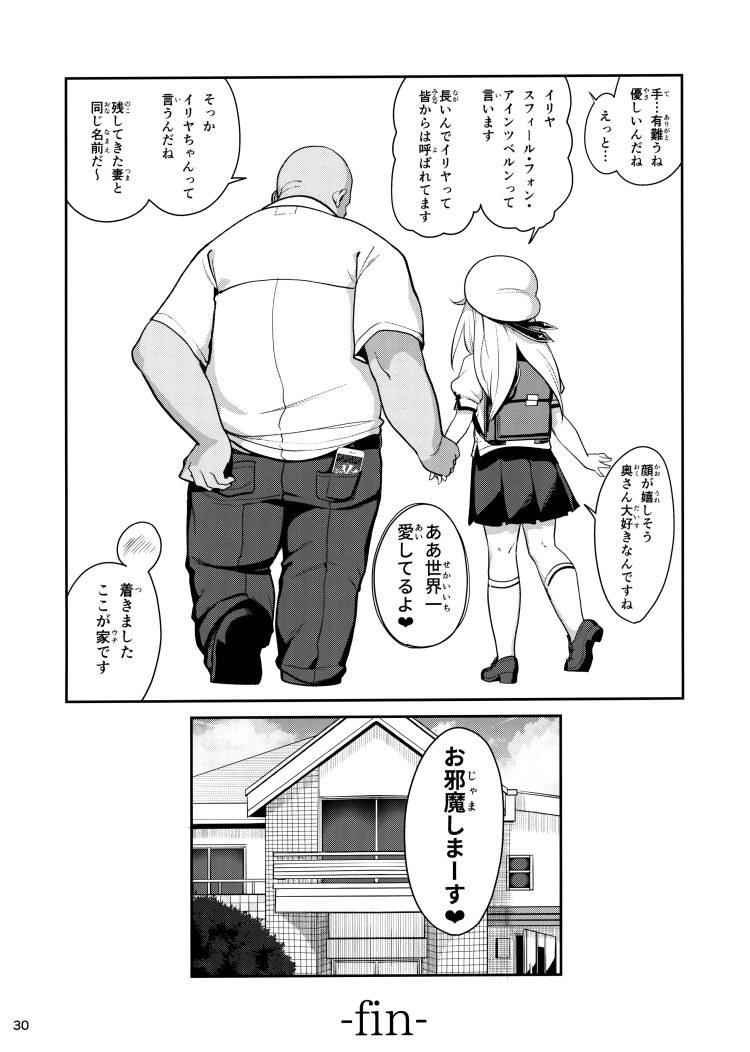 魔法少女催眠パコパコーズGAME OVER_00031