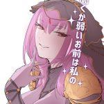 【同人誌】脆くか弱いお前は私の【FateGrand Order】