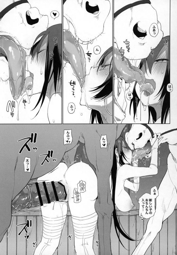 三蔵ちゃんと馬3_00008