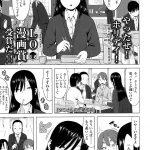 【同人誌】タミさんの恋愛成就!【オリジナル】