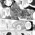 【同人誌】ぱこぱこりなりん3【オリジナル】