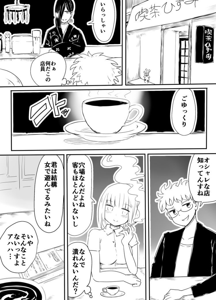 女装男子のおとしかた_00005