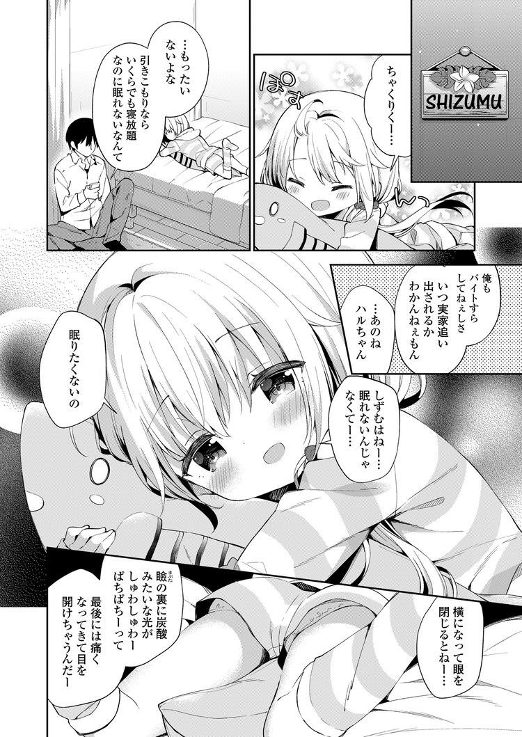微睡シズム_00004