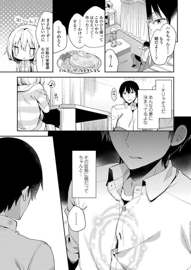 微睡シズム_00023