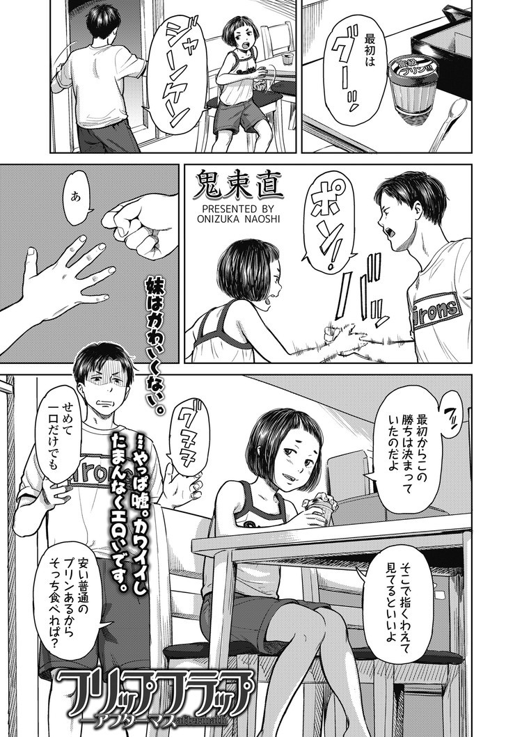 ふりっぷふらっぷ_00001