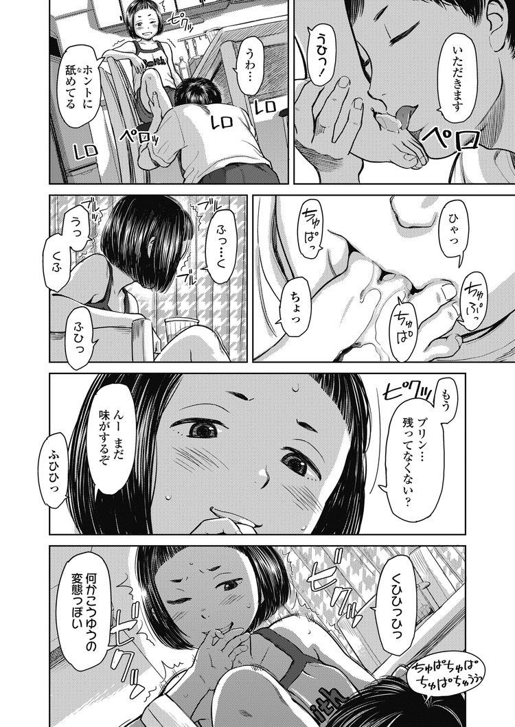 ふりっぷふらっぷ_00004